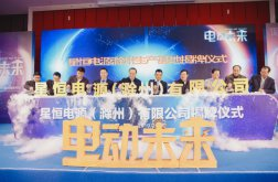 Electric Future - The 15th Anniversary Celebration of Phylion Battery and the Unveiling Ceremony of Chuzhou Base were Solemnly Held!